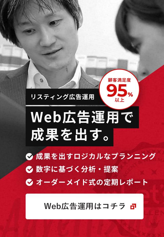 リスティング広告運用 顧客満足度95%以上 Web広告運用で成果を出す。